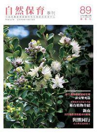 自然保育季刊 [第89期]:春季刊