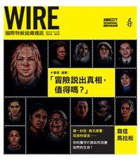 WIRE國際特赦組織通訊 [第44卷第6期]:裘思.曼寧 :「冒險說出真相,值得嗎?」