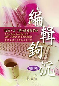 編輯鉤沉:談編、寫、譯的素養與實務
