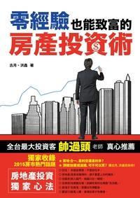 零經驗也能致富的房產投資術