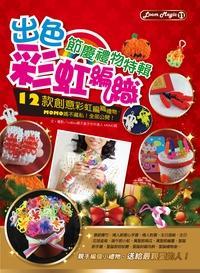 出色彩虹編織:節慶禮物特輯