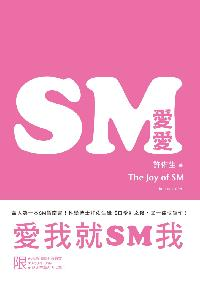 SM愛愛 (試讀本)