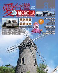 愛台灣旅遊誌 [第99期]:漂亮寶貝 露營拖車