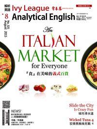 常春藤解析英語雜誌 [第325期] [有聲書]:ITALIAN MARKET for Everyone 食在美味的義式百貨