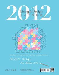 Living & design 住宅美學年鑑. 2012