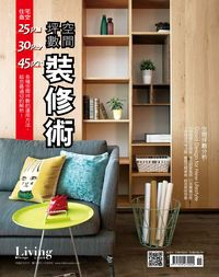Living & design 住宅美學坪數空間裝修術