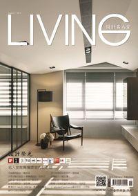 Living設計名人堂
