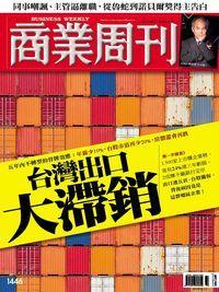 商業周刊 2015/08/03 [第1446期]:台灣出口大滯銷