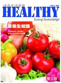 健康生活常識:蔬菜養生知識