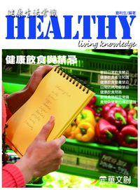 健康生活常識:健康飲食與禁忌