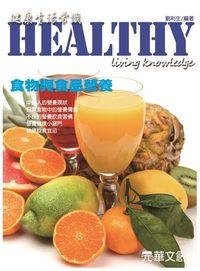健康生活常識:食物與食品營養