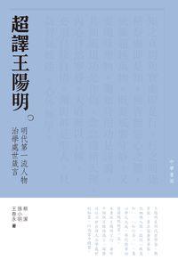 超譯王陽明:明代第一流人物治學處世箴言