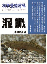 科學養殖常識:泥鰍養殖新技術