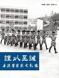 謹以至誠:香港警察歷史影像