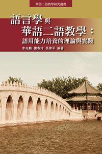 語言學與華語二語教學:語用能力培養的理論與實踐
