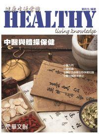 健康生活常識:中醫與體操保健