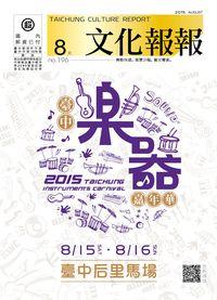 文化報報 [第196期] [2015年08月]:樂器嘉年華