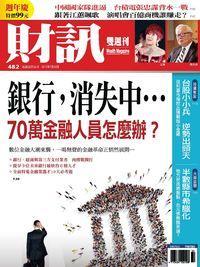 財訊雙週刊 [第482期]:銀行,消失中⋯