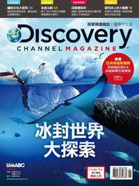 Discovery探索頻道雜誌 [第31期] [國際中文版] :冰封世界大探索