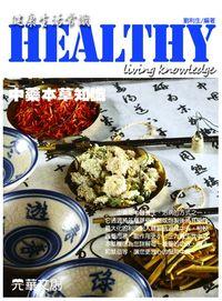 健康生活常識:中藥本草知識