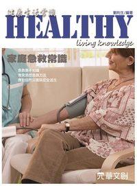 健康生活常識:家庭急救常識