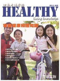 健康生活常識:家庭健康和諧知識
