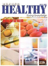 健康生活常識:疾病防治知識
