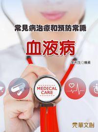 常見病治療和預防常識:血液病