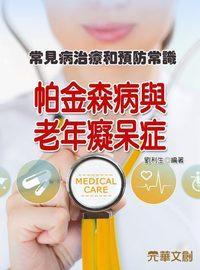 常見病治療和預防常識:帕金森病與老年癡呆症