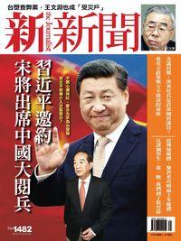 新新聞 2015/07/30 [第1482期]:習近平邀約 宋將出席中國大閱兵