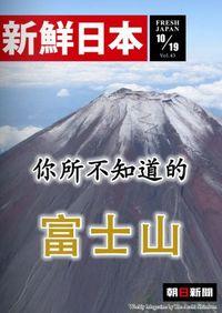 新鮮日本 [中日文版] 2011/10/19 [第43期] [有聲書]:你所不知道的富士山