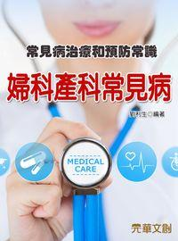 常見病治療和預防常識:婦科產科常見病