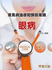常見病治療和預防常識:眼病