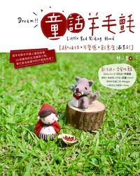 童話羊毛氈:趣味性x可愛感x創意度滿點!
