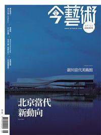 典藏今藝術 [第275期]:北京當代新動向