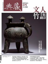 典藏古美術 [第275期]:文人竹語