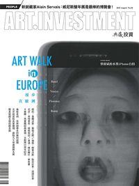 典藏投資 [第94期]:漫步在歐洲