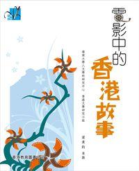 電影中的香港故事