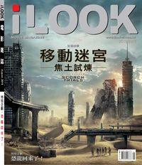 iLOOK 電影雜誌 [2015年08月]:移動迷宮 焦土試煉