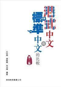 港式中文與標準中文的比較