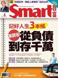 Smart智富月刊 [第204期]:單親爸從負債到存千萬