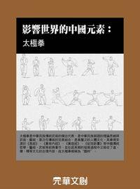 影響世界的中國元素:太極拳