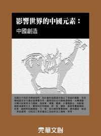 影響世界的中國元素:中國創造
