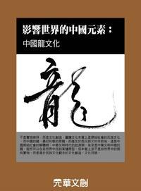 影響世界的中國元素:中國龍文化