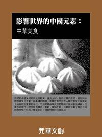 影響世界的中國元素:中華美食
