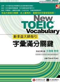 新多益大師指引 [有聲書]:字彙滿分關鍵