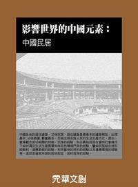 影響世界的中國元素:中國民居