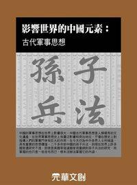 影響世界的中國元素:古代軍事思想