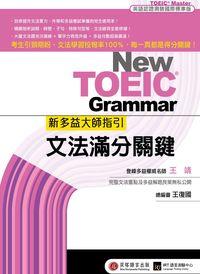 新多益大師指引:文法滿分關鍵