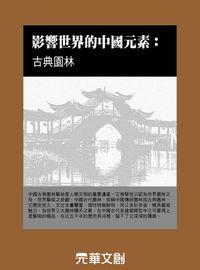 影響世界的中國元素:古典園林